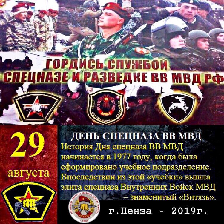Открытка день спецназа 29 августа